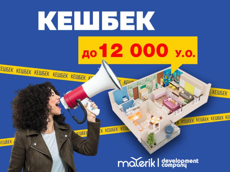 Кешбек до 12000 у.о.