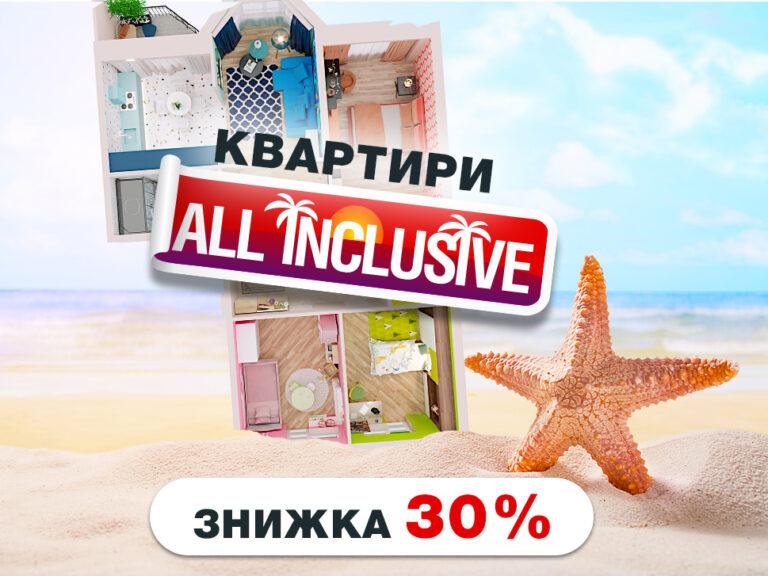 Аll inclusive